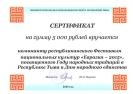 Евразия-2015_2