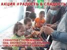 Акция Радость в сладость_1